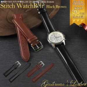 腕時計ベルトステッチ柄なし 腕時計ベルト 替えバンド レザー...