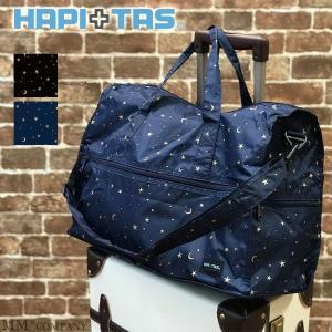 折りたたみ キャリーオンバッグ 機内持ち込み 旅行バッグ ハピタス 折りたたみ ボストンバッグ