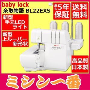 ベビーロック BL22EXS 糸取物語 ロックミシン|mm1
