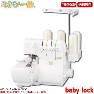 ベビーロック BL57EXS 衣縫人 ロックミシン|mm1