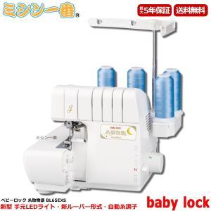 ベビーロック BL65EXS 糸取物語 ロックミシン|mm1