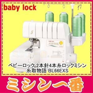 ベビーロック BL66EXS 糸取物語 ロックミシン|mm1