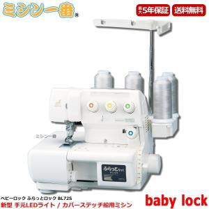 ベビーロック ふらっとロック BL72S カバーステッチ専用ミシン|mm1