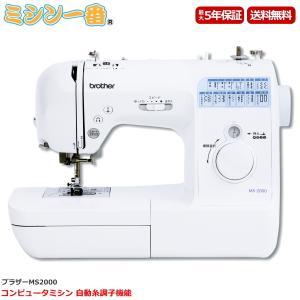ミシン ブラザー MS2000 CPV0202|ミシン一番