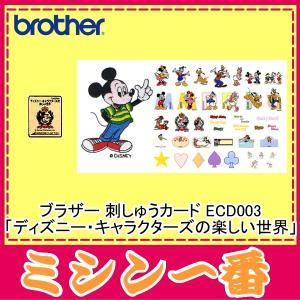 ブラザー 刺しゅうカード ディズニー・キャラクターズの楽しい世界 ECD003|mm1