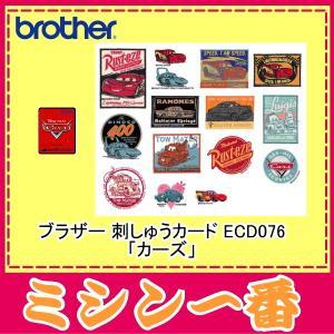 ブラザー 刺しゅうカード カーズ ECD076|mm1