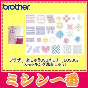 ブラザー 刺しゅうUSBメモリー 3Dレースアクセサリー EUSB01|mm1