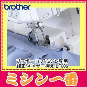 ブラザー ロックミシン 専用 ギャザー押え LF006 mm1