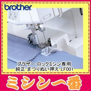 ブラザー ロックミシン 専用 まつり縫い押え LF001 mm1