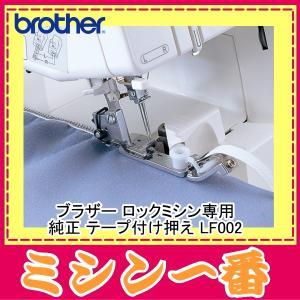 ブラザー ロックミシン 専用 テープ付け押え LF002 mm1
