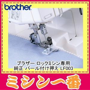 ブラザー ロックミシン 専用 パール付け押え LF003 mm1