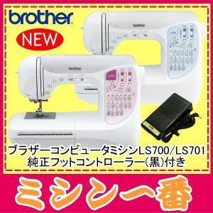 ミシン 本体 初心者 ブラザー ミシン LS700 ブルー/ LS701 ピンク コンピュータミシン|mm1