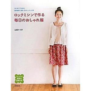 山田ルリ子 ロックミシンで作る毎日のおしゃれ服|mm1