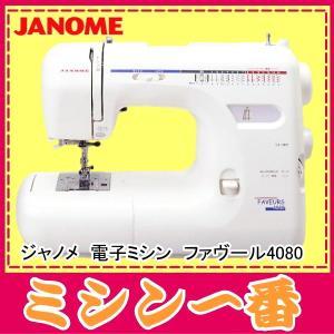 ミシン 本体 ジャノメ 電子ミシン 4080 |mm1