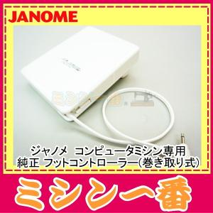 ジャノメ ミシン 純正 コンピューターミシン専用 フットコントローラー|mm1