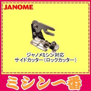 ジャノメ ミシン 対応 サイドカッター ロックカッター|mm1