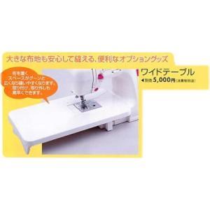 ジャノメ ミシン 純正 ワイドテーブル|mm1