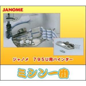 ジャノメ ミシン 純正 トルネィオ795U 四つ折バインダーセット|mm1