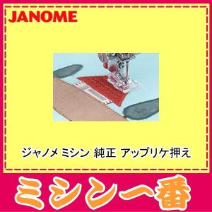 ジャノメ ミシン 純正 アップリケ押え|mm1