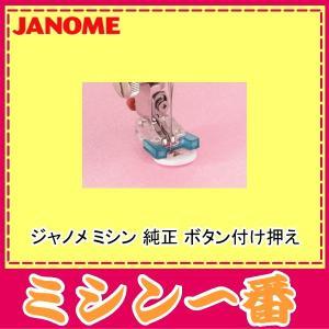 ジャノメ ミシン 純正 ボタン付け押え|mm1