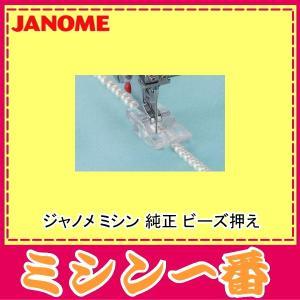 ジャノメ ミシン 純正 ビーズ押え|mm1