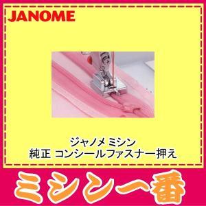 ジャノメ ミシン 純正 コンシールファスナー押え|mm1