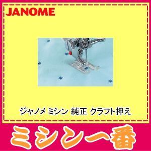 ジャノメ ミシン 純正 クラフト押え|mm1