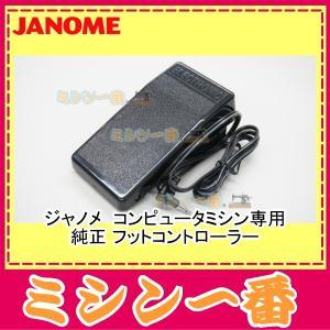 ジャノメ ミシン 純正 コンピューターミシン専用 フットコントローラー 黒色|mm1