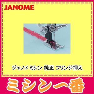 ジャノメ ミシン 純正 フリンジ押え|mm1
