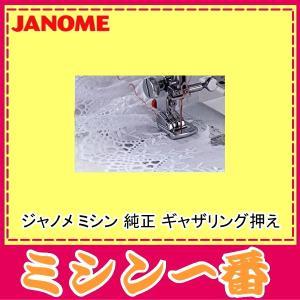ジャノメ ミシン 純正 ギャザリング押え|mm1