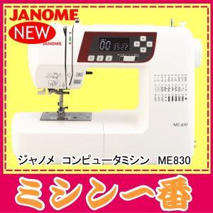 ミシン 本体 ジャノメ ミシン ME830 コンピュータミシン|mm1