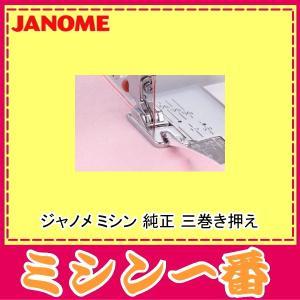 ジャノメ ミシン 純正 三巻き押え|mm1