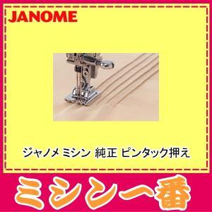 ジャノメ ミシン 純正 ピンタック押え セット mm1