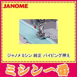 ジャノメ ミシン 純正 パイピング押え mm1