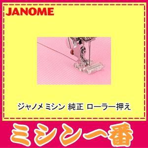 ジャノメ ミシン 純正 ローラー押え mm1