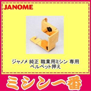 ジャノメ 職業用ミシン 専用 純正 ベルベット押え|mm1