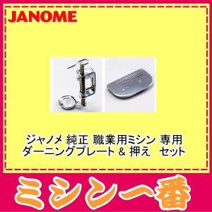 ジャノメ 職業用ミシン 専用 純正 ダーニング&押え|mm1