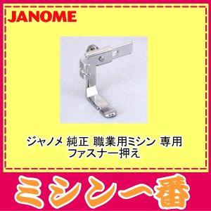 ジャノメ 職業用ミシン 専用 純正 ファスナー押え|mm1