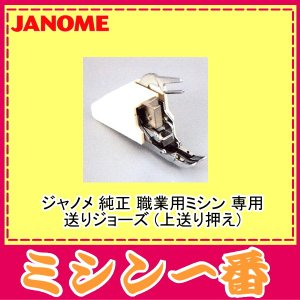 ジャノメ 職業用ミシン 専用 純正 送りジョーズ|mm1