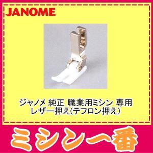 ジャノメ 職業用ミシン 専用 純正 レザー押え|mm1