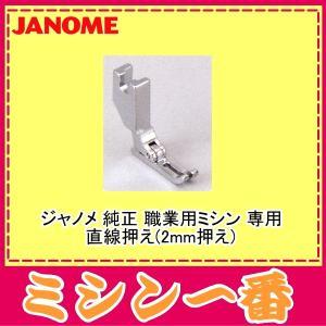 ジャノメ 職業用ミシン 専用 純正 直線押え 2mm|mm1