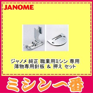 ジャノメ 職業用ミシン 専用 純正 薄物専用針板&押え|mm1