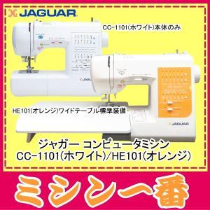 ミシン 本体 初心者 ジャガー ミシン CC1101 / HE101T コンピュータミシン|mm1