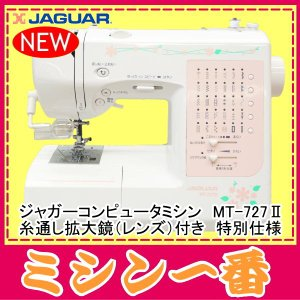 ミシン ジャガー ミシン 本体 MT727-2 コンピュータミシン