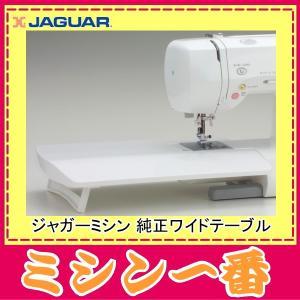 ジャガー ミシン 純正 ワイドテーブル|mm1