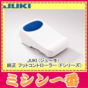 JUKI ジューキ 純正 フットコントローラー Fシリーズ|mm1