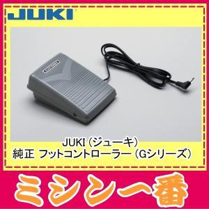 JUKI ジューキ 純正 フットコントローラー Gシリーズ|mm1