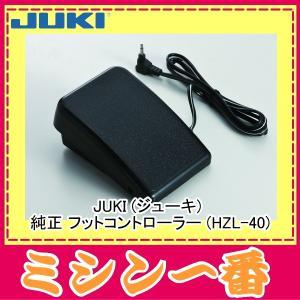 JUKI ジューキ 純正 フットコントローラー HZL-40|mm1