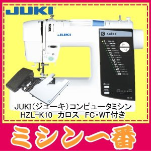 ミシン 本体 ジューキ JUKI HZL-K10 カロス コンピュータミシン|mm1