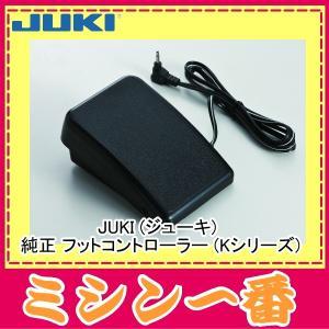 JUKI ジューキ 純正 フットコントローラー Kシリーズ|mm1